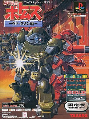 Image for Soukou Kihei Votoms: Uoodo-Kummen Hen [Limited Edition]