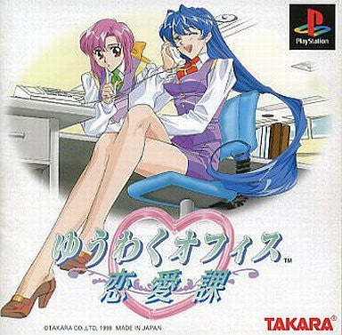 Image for Yuuwaku Office Renaika