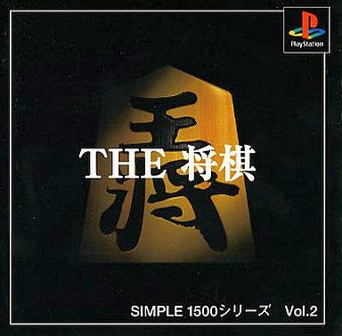 Image 1 for Simple 1500 Series Vol. 2: The Shogi