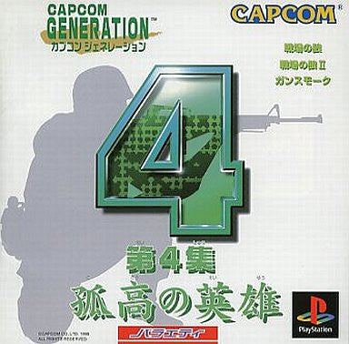 Image for Capcom Generation 4