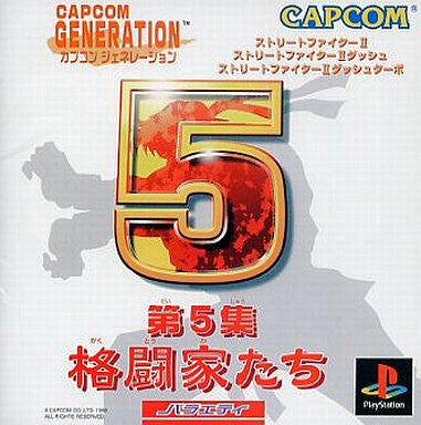 Image for Capcom Generation 5