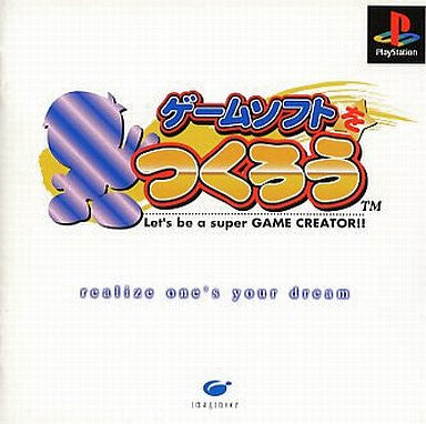 Image for Game Soft o Tsukurou