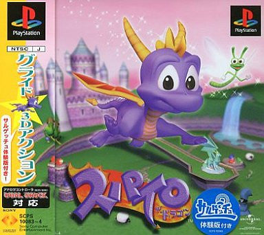 Image 1 for Spyro the Dragon [Limited Edition]