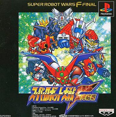 Image 1 for Super Robot Taisen F Final