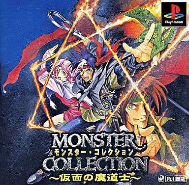 Image for Monster Collection