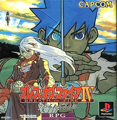 Image for Breath of Fire IV