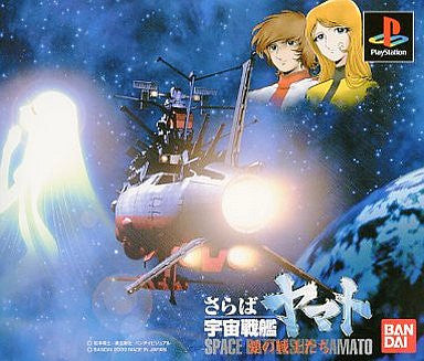 Image for Space Battleship Yamato: Ai no Senshi-tachi