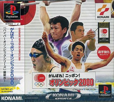 Image for Ganbare Nippon! Olympic 2000