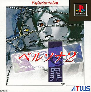 Image for Persona 2: Tsumi (Innocent Sin) (PlayStation the Best)