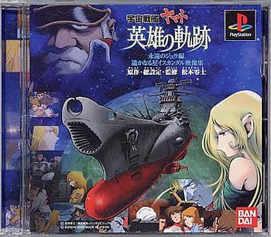Image 1 for Space Battle Cruiser Yamato: Fan Disc