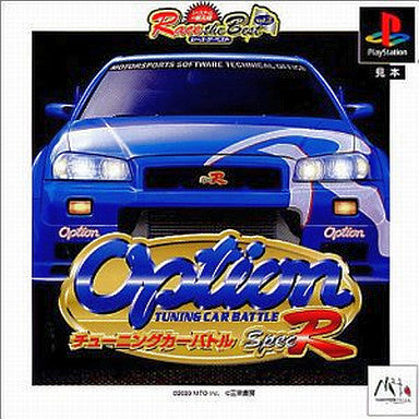 Image 1 for Option Tuning Car Battle Spec-R (Race The Best Vol. 2)