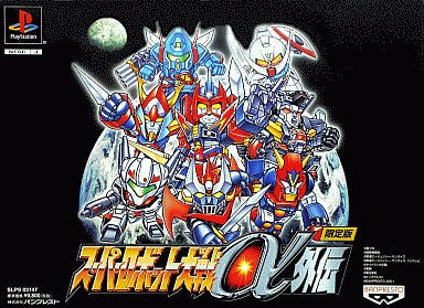 Image 1 for Super Robot Taisen Alpha Gaiden [Limited Edition]