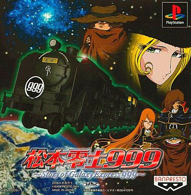 Image for Matsumoto Reiji 999: Story of Galaxy Express 999