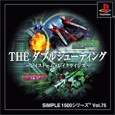 Simple 1500 Series Vol. 75: The Double Shooting (RayStorm + RayCrisis)