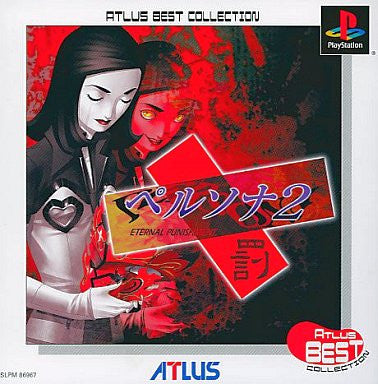 Image 1 for Persona 2: Batsu (Atlus Best Collection)
