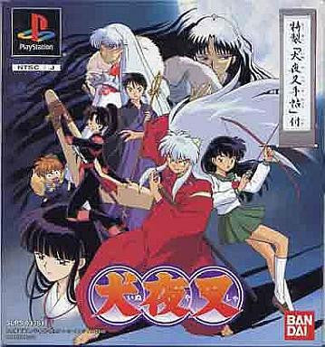 Image 1 for Inuyasha [Limited Edition]