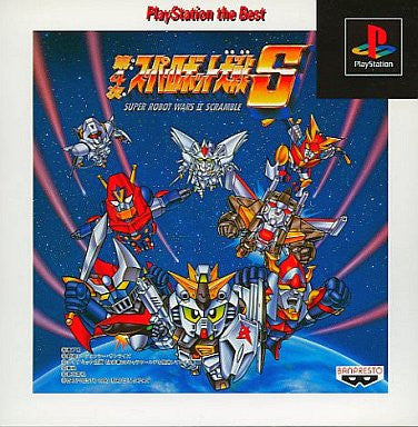 Image 1 for Super Robot Taisen IV Scramble (PlayStation the Best)