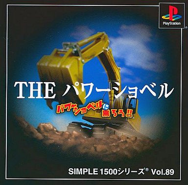 Image for Simple 1500 Series Vol. 89: The Power Shovel