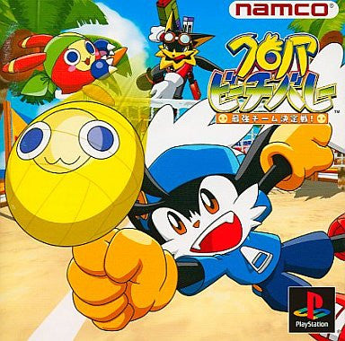 Image for Klonoa Beach Volley: Saikyou Team Ketteisen