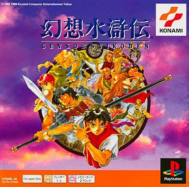 Image for Genso Suikoden (PSOne Books)