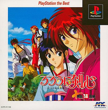 Image for Rurouni Kenshin: Meiji Kenyaku Romantan: Juuyuushi Inbou Hen [Playstation the Best Version]