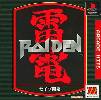 Image 1 for Arcade Hits: Raiden (Major Wave)