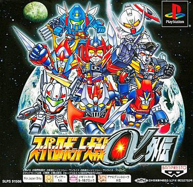 Image 1 for Super Robot Taisen Alpha Gaiden (PSOne Books)