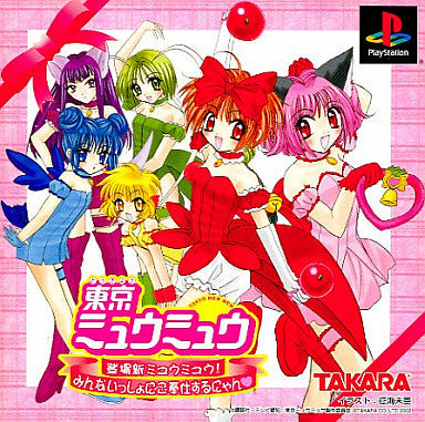 Image 1 for Tokyo Mew Mew