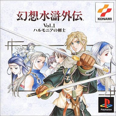 Image for Genso Suiko Gaiden Vol. 1: Harmonia no Kenshi (PSOne Books)