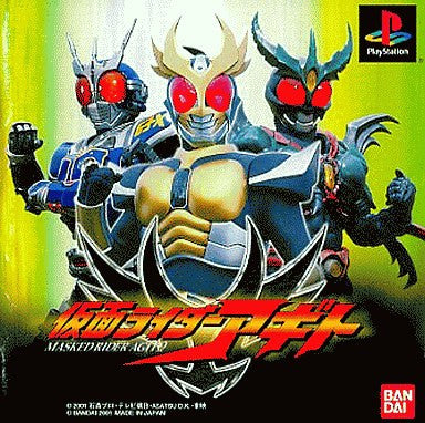Image for Kamen Rider Agito
