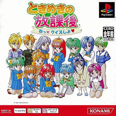Image for Tokimeki no Houkago (PSOne Books)