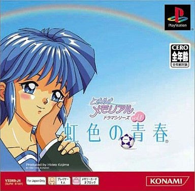 Image for Tokimeki Memorial Drama Series Vol. 1 (PSOne Books)