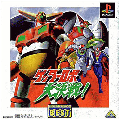 Image 1 for Getter Robo Daikessen! (Digital Emotion the Best)
