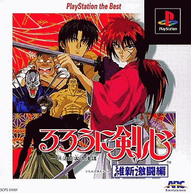 Image 1 for Rurouni Kenshin: Meiji Kenkaku Romantan: Ishin Gekitou-hen (PlayStation the Best)