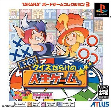 Image 1 for Quiz Darakeno Jinsei Game (PSOne Books)