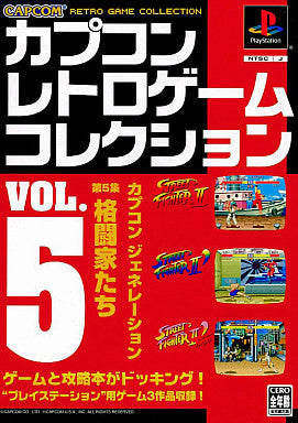 Capcom Retro Game Collection Vol.5