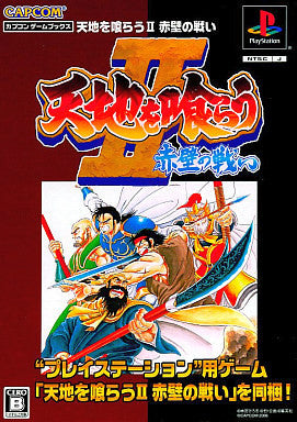 Image 1 for Tenchi O Kurau II (Capcom Game Books)