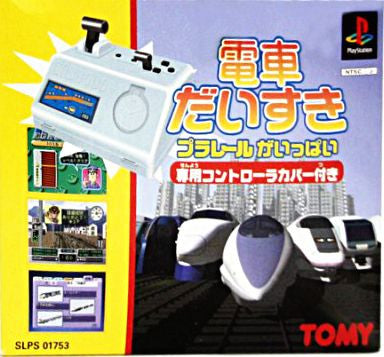 Image 1 for Densha Daisuki: Plarail de Ippai [Controller Cover Bundle Set]