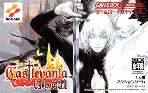 Image 1 for Castlevania: Aria of Sorrow