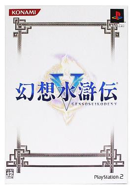 Suikoden 5 [Limited Edition]