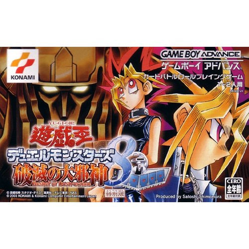 Image 1 for Yu-Gi-Oh! Duel Monsters 8