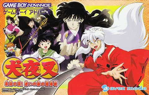 Image for Inuyasha: Naraku no Wana! Mayoi no Mori no Shoutaijou