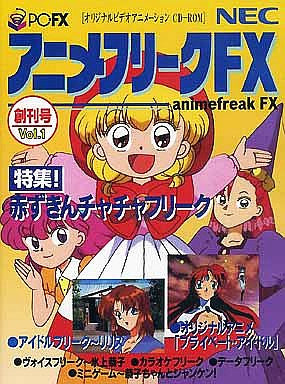 Image 1 for Anime Freak FX Volume 1