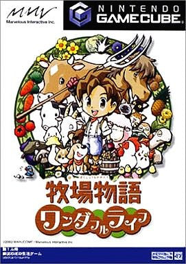 Image for Harvest Moon: A Wonderful Life