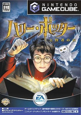Image 1 for Harry Potter and the Sorcerer's Stone