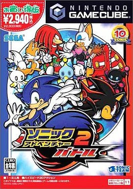 Image for Sonic Adventure 2 Battle (Sega the Best)
