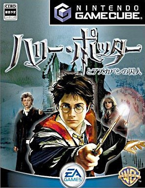 Image 1 for Harry Potter and the Prisoner of Azkaban