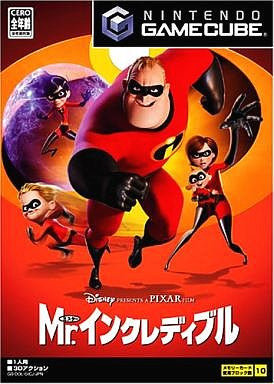Image 1 for Mr. Incredible
