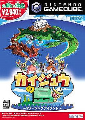 Image 1 for Kaijuu no Shima: Amazing Island (Best Price)