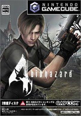 Image 2 for BioHazard 4